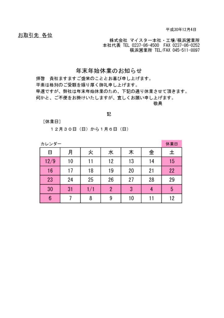 thumbnail of 2018-19 年末年始 休日のお知らせ
