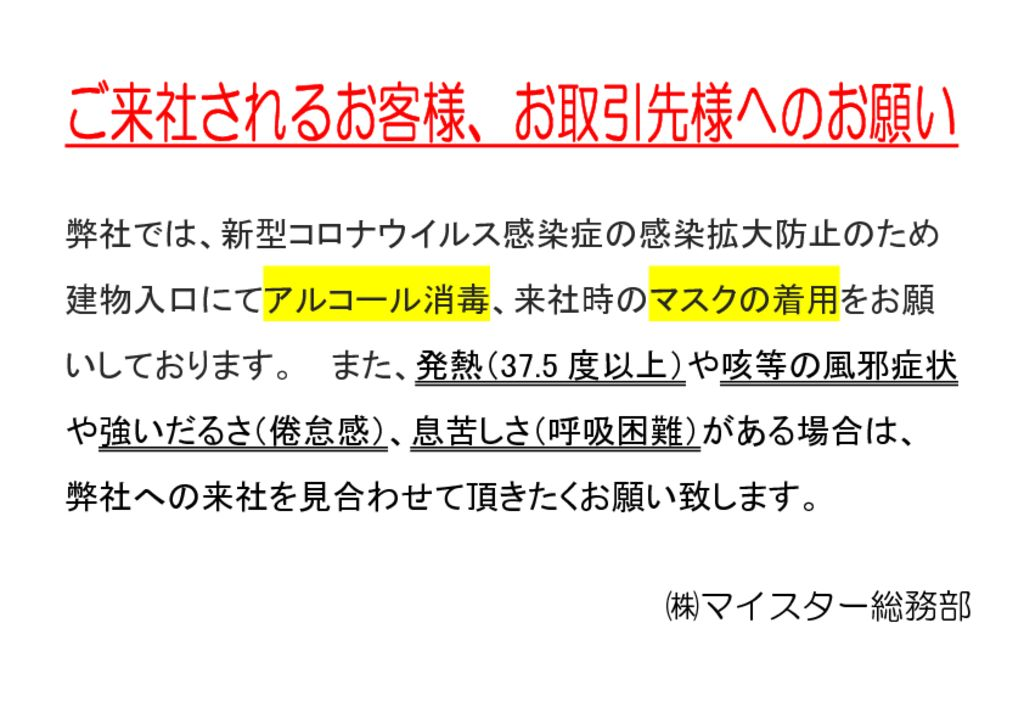 thumbnail of Microsoft Word – ご来社されるお客様
