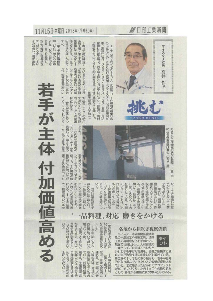 thumbnail of 工業新聞20181115