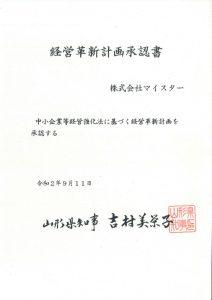 thumbnail of 経営革新計画承認書